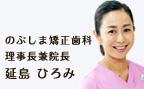のぶしま矯正歯科/理事長兼院長/延島 ひろみ
